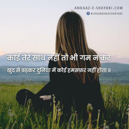 कोई तेरे साथ नहीं तो भी गम न कर » andaazeshayari » hindi